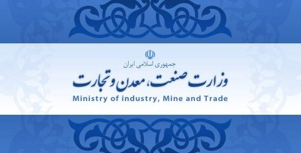 IQC Certification Accreditation by the Ministry of Industry, Mine and Trade